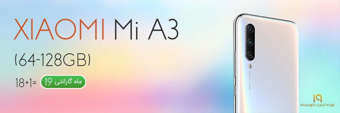 شیائومی mi a3